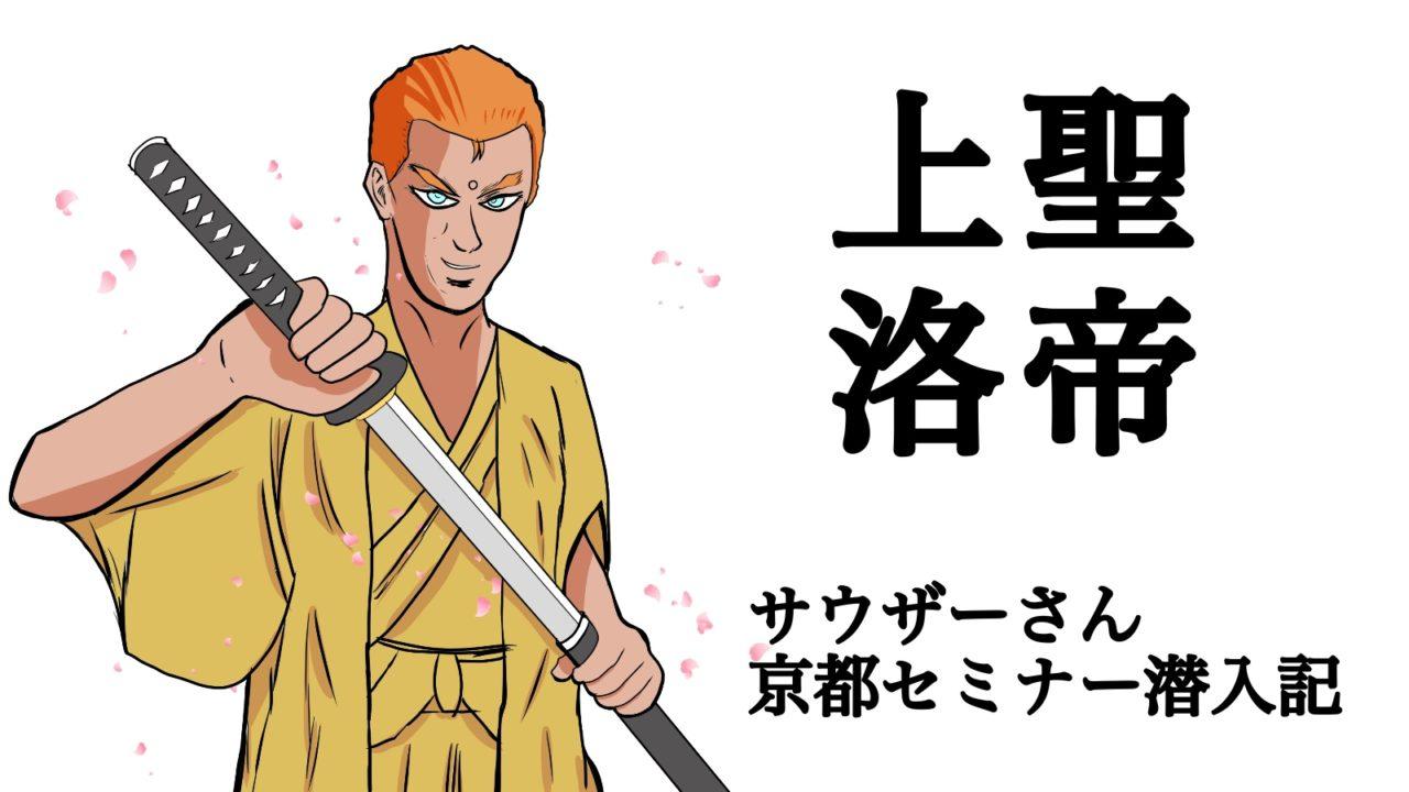 サウザーセミナー京都