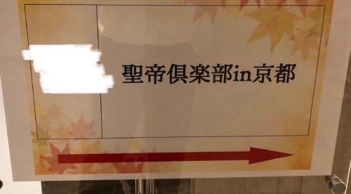サウザー セミナー 京都